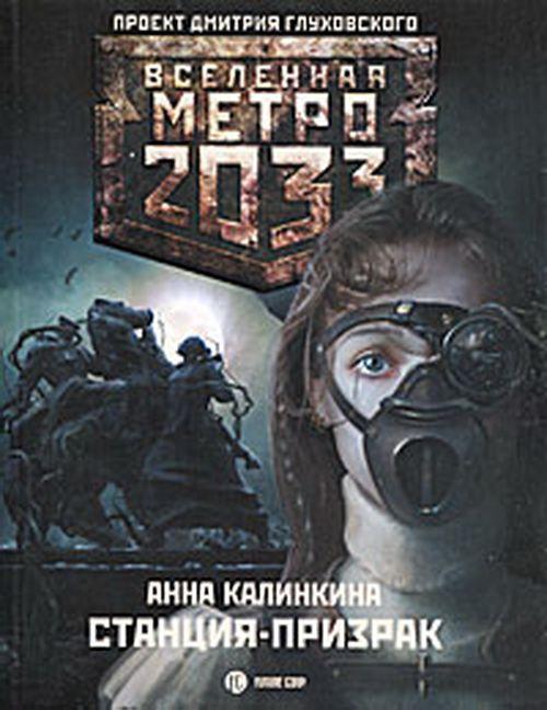 Анна калинкина станция призрак метро